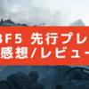 【BF5】バトルフィールドVは買いか!先行プレイの感想まとめ【評価/レビュー】