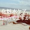 【30歳の美活】化粧水って1日何回してる?肌が保てる水分量には限界がある!!?