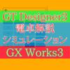 【上級編】電卓プログラムシミュレーション解説 GX Works3 ラダープログラム