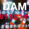 めちゃ楽しい コスパよし!DAM おうちカラオケ Amazon Fire Stick