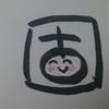今日の漢字565は「固」。固定観念を覆す