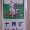 士幌町 ― 牛肉と最強農協 ―