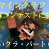 【マイクラ】建築コンテストにチャレンジ!
