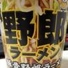 野郎ラーメンのカップラーメンはスープと油に拘った一品です。