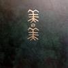 中国青銅器百選