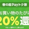 LINE Pay20%還元 JCB加盟店でOKだが注意点も