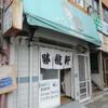 100円ラーメン閉店。