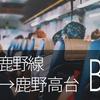 【台東駅から鹿野高台まで】バスの情報まとめ【縦谷鹿野線】