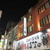 【展覧会】(番外編) これから美術飲み会@新宿西口・はなの舞:いざ出陣