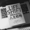 リンダ・グラット/アンドリュー・スコット「LIFE SHIFT」東洋経済新報社 2016、