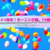 祝♡加入1周年!モーニング娘。15期メンバー