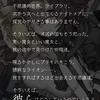 【シノアリス】 憎悪偏 ドロシーの書 二章 ストーリー ※ネタバレ注意