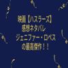 映画【ハスラーズ】感想ネタバレ ジェニファー・ロペスの最高傑作!!