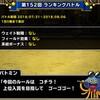 level.1138【無制限】第152回闘技場ランキングバトル初日&ゲリュオンとくぎ試し撃ち