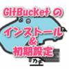 GitBucketのインストール&初期設定[GCE]