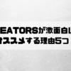 【2017年春アニメ】Re:CREATORS(レクリエイターズ)が激面白いので、オススメする理由5つ!
