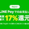 LINE Payで最大1万円、17%ポイントバックキャンペーンは6/9まで!