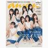 anan(アンアン) 2021年3月3日号 表紙  #日向坂46 #anan