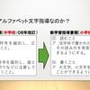 小学校英語の文字指導①【何ができるようになればいいの?】