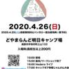 ただテントがならんでいるだけなのに 日時と出店者公開!2020年春は富山県黒部市がアツイ!