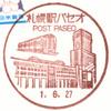 【風景印】札幌駅パセオ郵便局(2019.6.27押印)