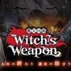 【Witch'sWeapon-魔女兵器-】最新情報で攻略して遊びまくろう!【iOS・Android・リリース・攻略・リセマラ】新作スマホゲームが配信開始!