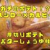 【カルビーコラボ】スシロー「厚切りポテトバターしょうゆ味」口コミレビュー!!