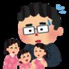 三人目の子どもが産まれるのでブログ界に復帰!!