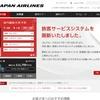 祝:日本航空 アマデウス アルテア導入、と横道情報(JAL Japan Explorer Pass、Interactive Japan Map)