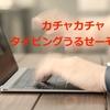 MacBookでタイピングする音がうるさいと注意されたからキーボードカバーで対策した