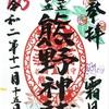 自由が丘熊野神社(東京・目黒区)の御朱印