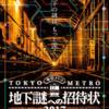 2017.10.28 東京メトロの謎解きゲーム「地下謎への招待状2017」に参加しました