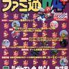 ファミ通64  ゲーム雑誌 プレミアランキング15 通販の参考にどうぞ