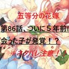 【五等分の花嫁】5年前に風太郎とあった女の子の正体発覚!?~第86話の考察~※ネタバレ注意