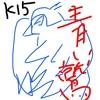マヤ暦 K15【青い鷲】新しい未来を切り開く