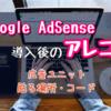 アドセンスの広告ユニットや貼る場所、コードについてなど