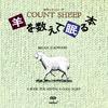眠れる絵本を紹介します。羊を数えて眠る本