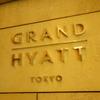 【HYATT】グランドハイアット東京 グランドクラブキング滞在記