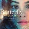 「バタフライ」(読書感想文もどき)   私は生き延びる、蝶になり羽ばたく