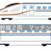 新幹線2両マッチング