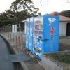 青い自販機
