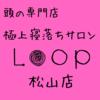 極上寝落ちサロンLOOP 松山店 FC募集中!!