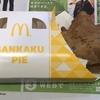 マクドナルド 三角チョコパイキャラメル 食べてみた