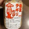 鯵ヶ沢「種里チギリの店」のいか塩辛が美味すぎでした。