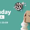Amazon cyber monday(アマゾンサイバーマンデー)78時間限定セールをチェックせよ