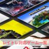 【レイトレ】対応ゲーム一覧【RTXグラボ】