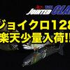 【ガンクラフト】毎回出荷と共に即完の「ジョイクロ128」が楽天に少量入荷!