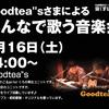 """平成28年7月16日(土) Goodtea""""s pianoみわこ&guitarくろ様による音楽会"""