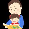 【絵本】父の日におすすめ。お父さんが出てくる絵本3選