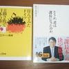 本2冊無料でプレゼント!(3345冊目)